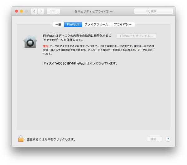 File Vault設定画面