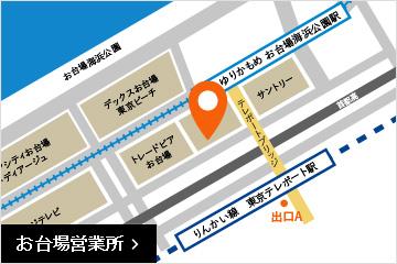 お台場営業所の地図