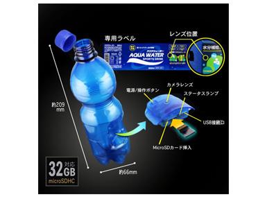 カモフラージュ(ペットボトル)