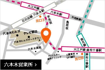 六本木営業所の地図