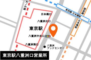 東京駅八重洲営業所の地図