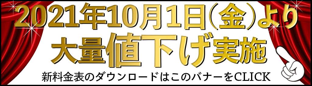 音声料金表(2021/10/1~新料金)