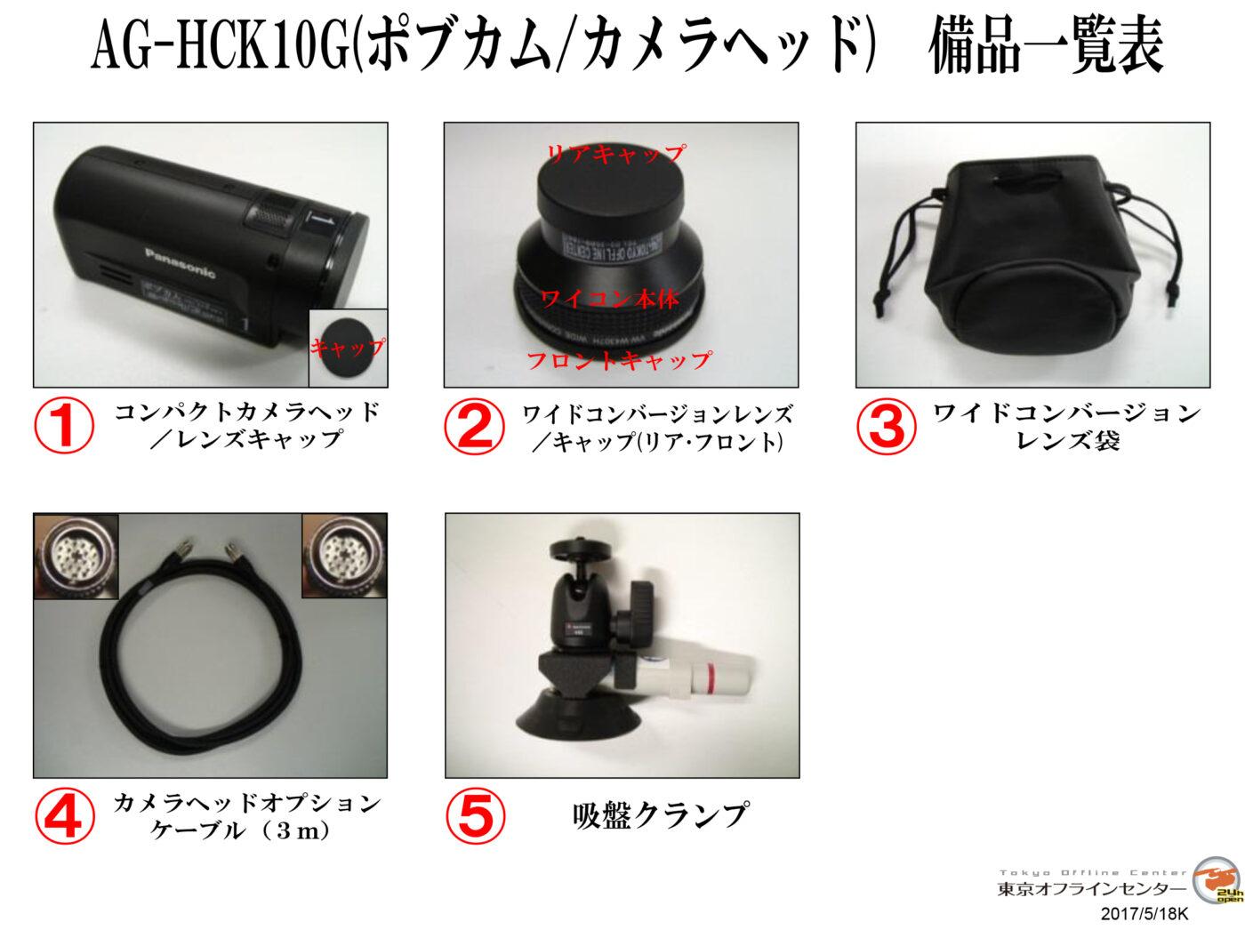 コンパクトカメラヘッド(AG-HCK10G)