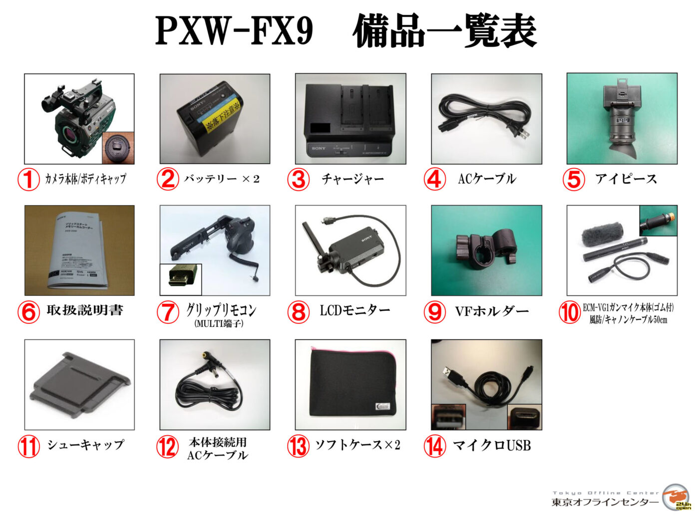 SONY PXW-FX9 備品一覧