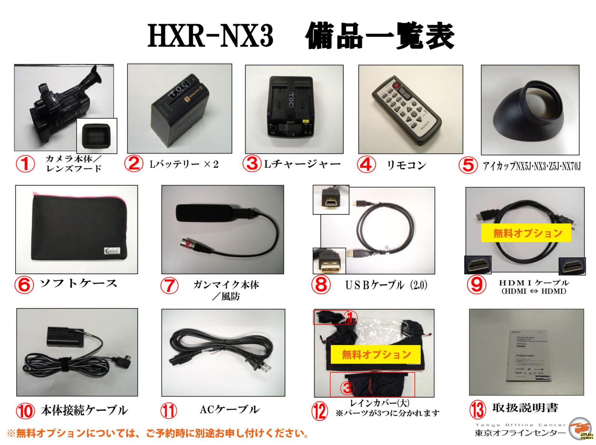 SONY HXR-NX3 備品一覧表