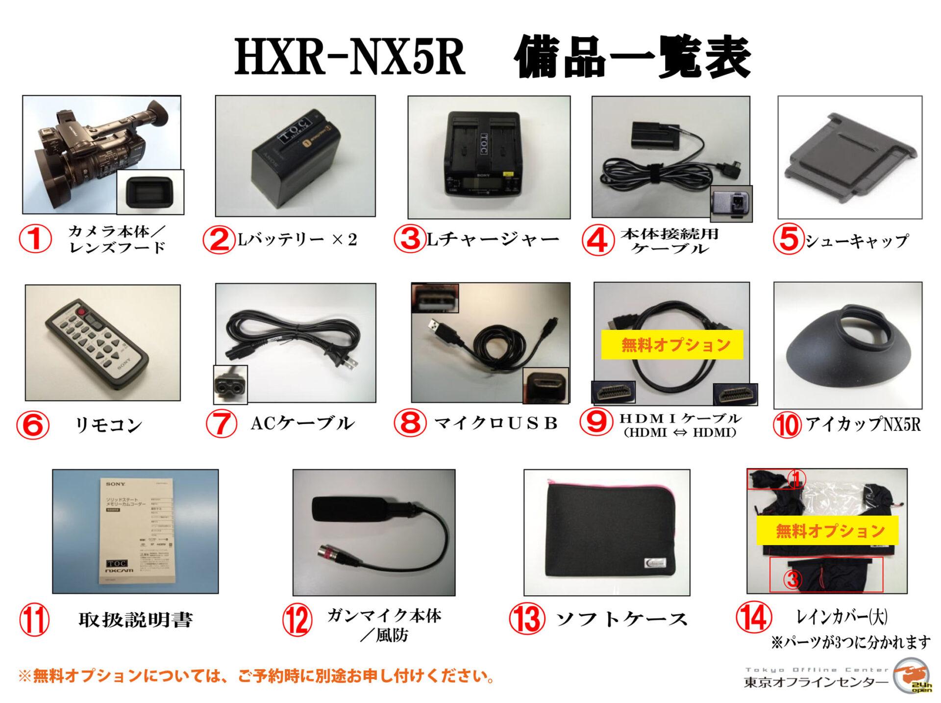 HXR-NX5R 備品一覧表