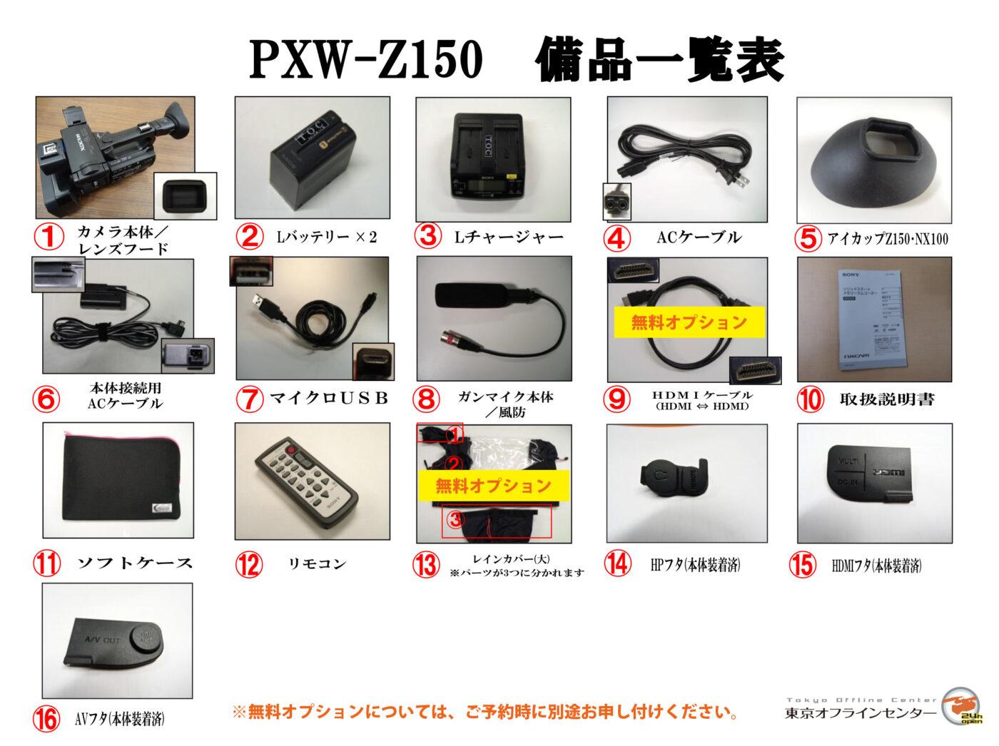 PXW-Z150 備品一覧