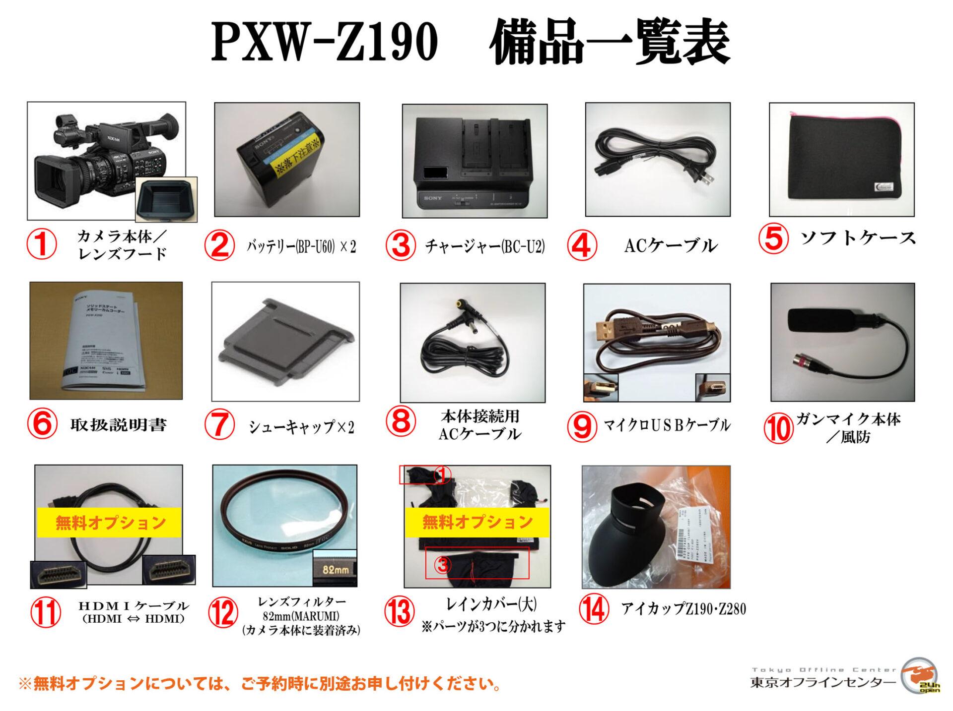 PXW-Z190