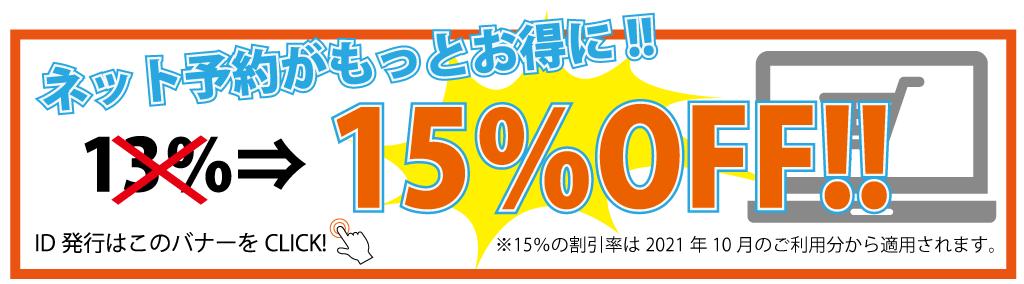 ネット予約で機材レンタル代13%OFF!!