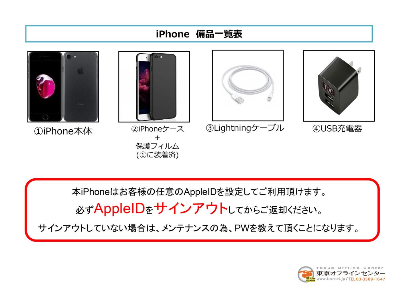 iPhone 備品一覧
